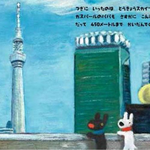 絵本28「リサとガスパール とうきょうへいく」 LG