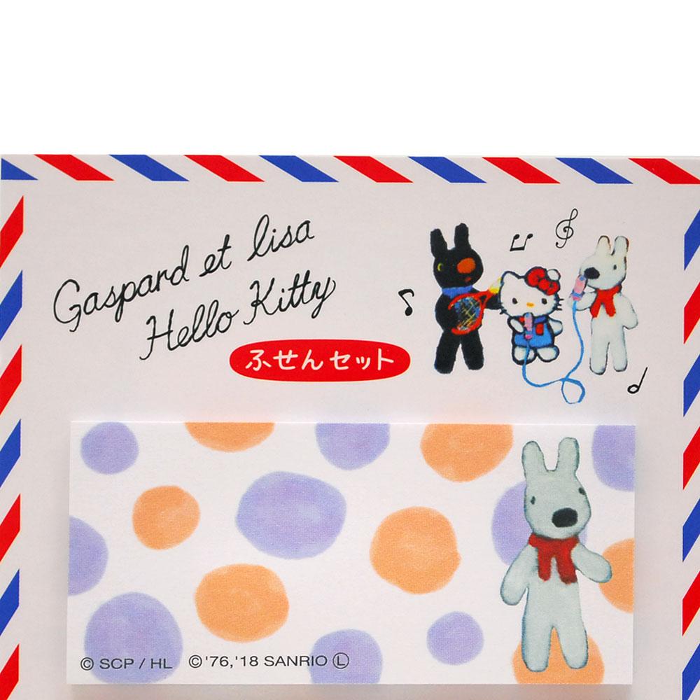 【ハローキティ×リサとガスパール】付箋3種セット LG003 LG