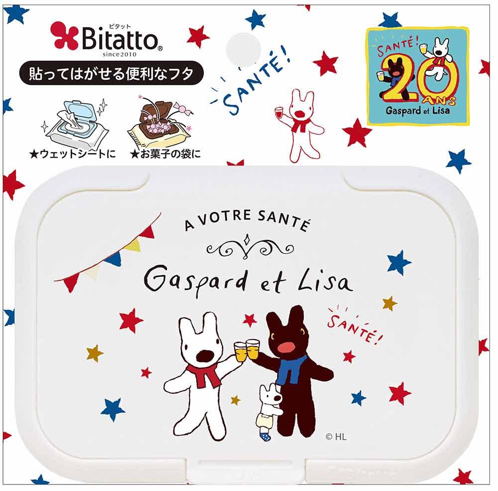 ウェットシートふた Bitatto (20th乾杯!)ホワイト  LG