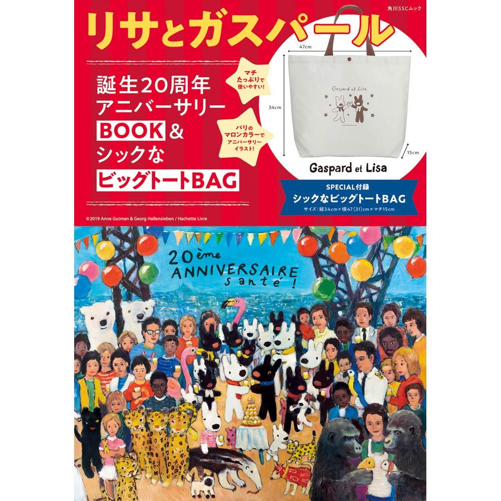 【MOOK】リサとガスパール誕生20周年アニバーサリーBOOK&シックなビッグトートBAG LG