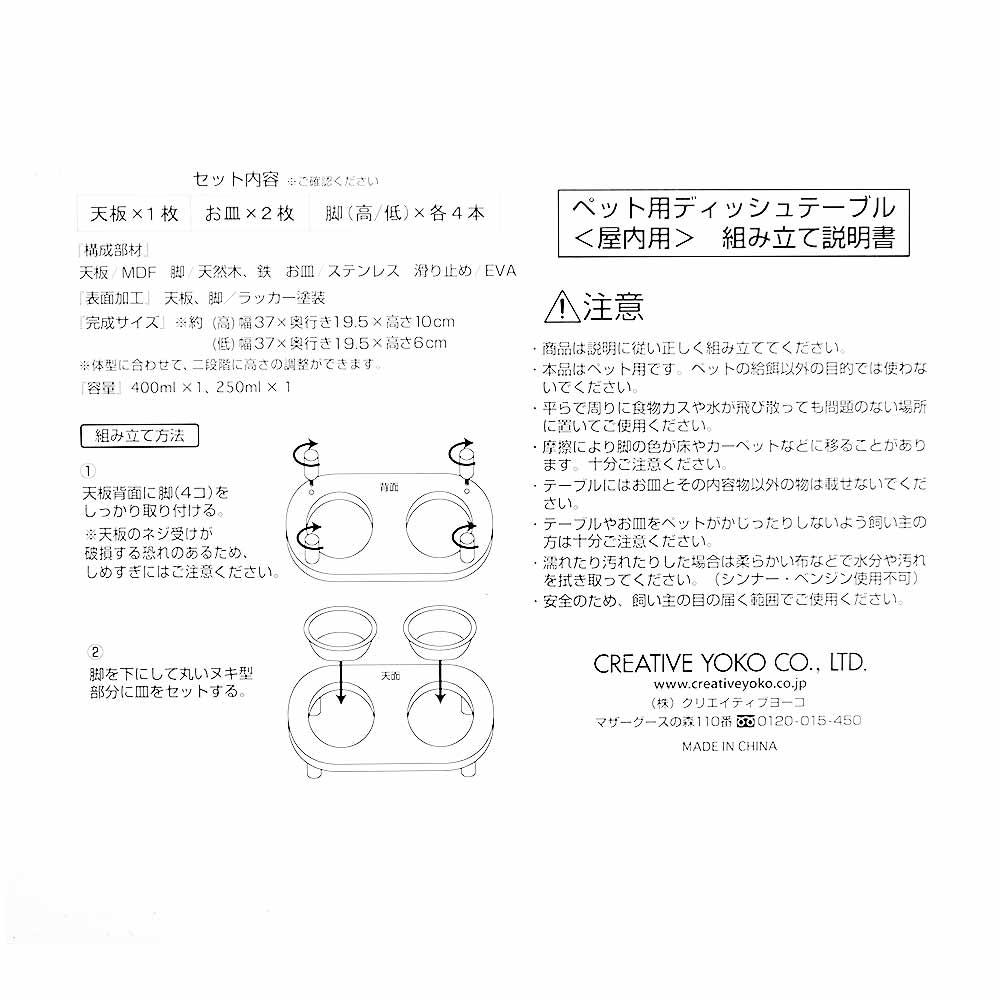MDFえさ皿 (星柄) 263-96819 \3,500 LG