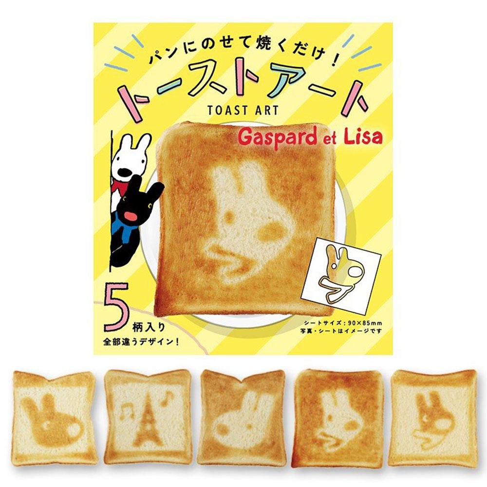 トーストアート リサとガスパール TA57018 LG