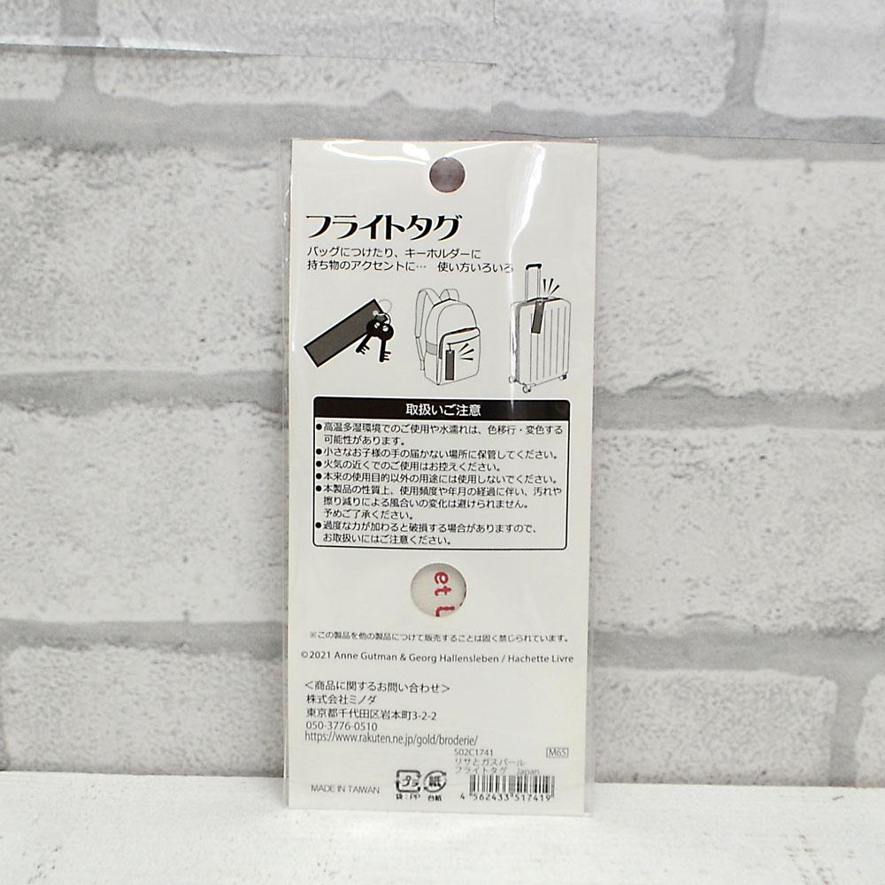 フライトタグ (Japan) S02C1741 LG