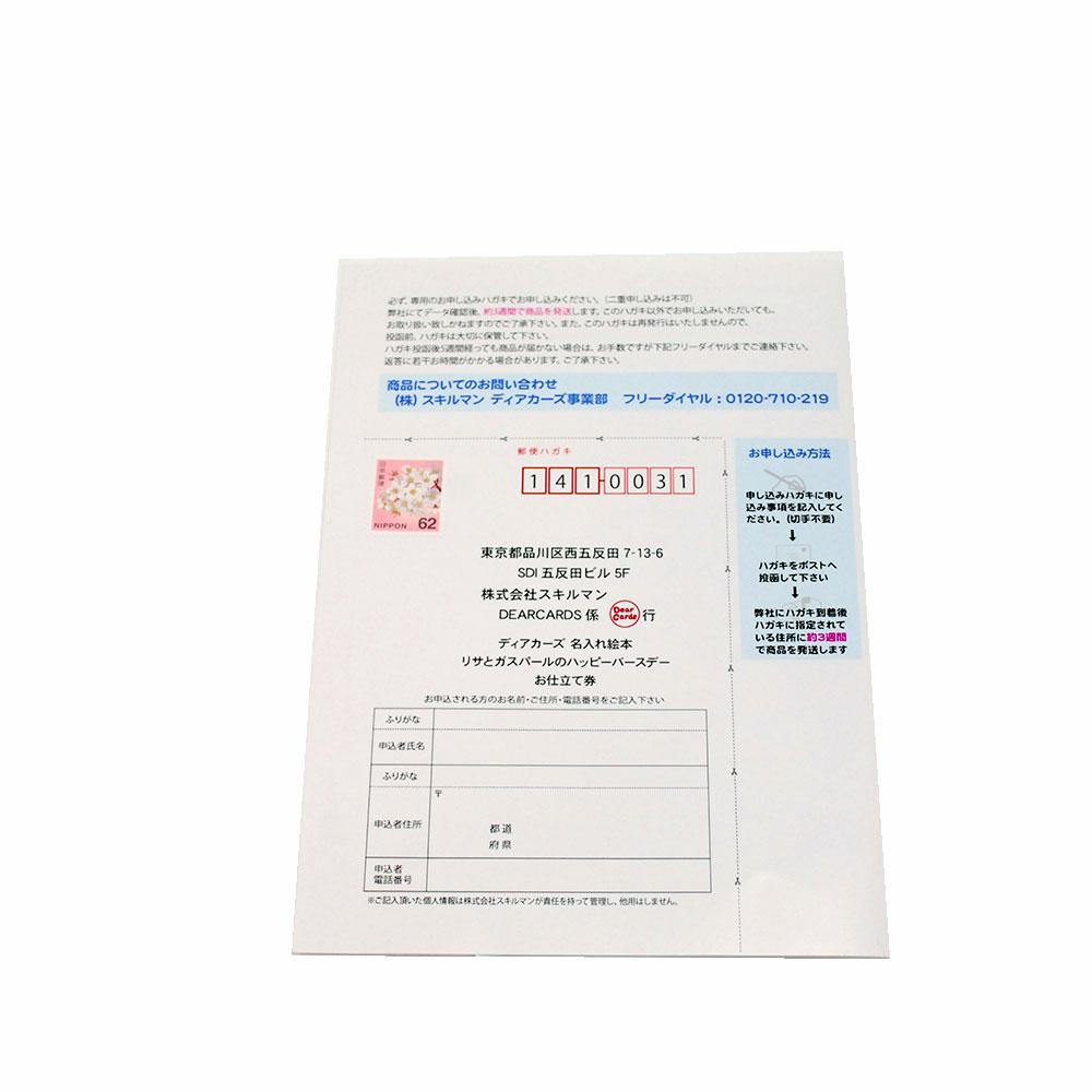 【名入れ絵本】リサとガスパールのハッピーバースデー・お仕立て券  LG