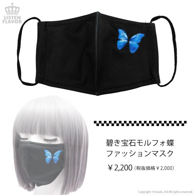 碧き宝石モルフォ蝶ファッションマスク 【BUTTERFLY】/ リッスンフレーバー