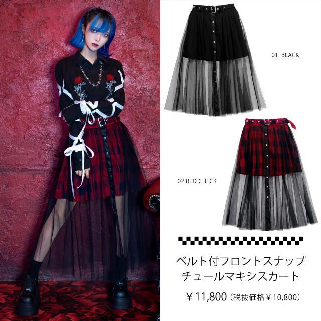 ベルト付フロントスナップチュールマキシスカート 【BLACK】/リッスンフレーバー