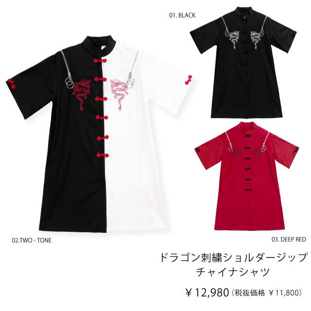 ドラゴン刺繍ショルダージップチャイナシャツ 【TWO-TONE】/リッスンフレーバー