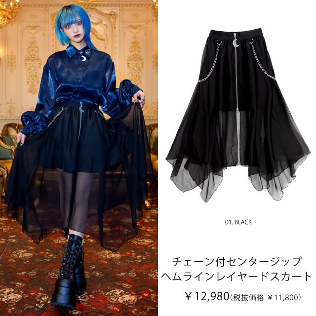 チェーン付センタージップヘムラインレイヤードスカート 【BLACK】/リッスンフレーバー