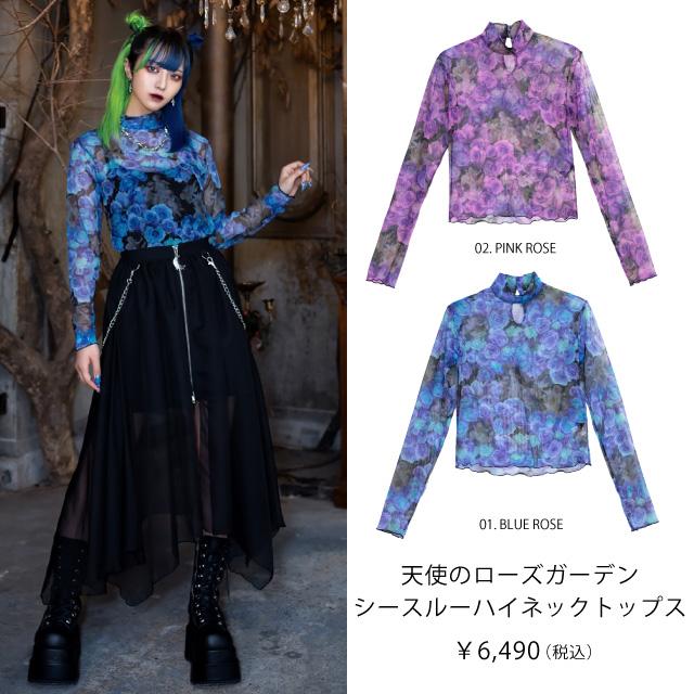 天使のローズガーデン シースルーハイネックトップス 【BLUE ROSE】/リッスンフレーバー