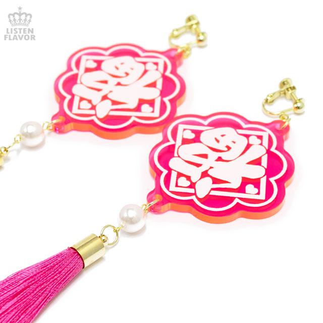 ネオチャイナ イヤリング 【PINK】 /Yummy!