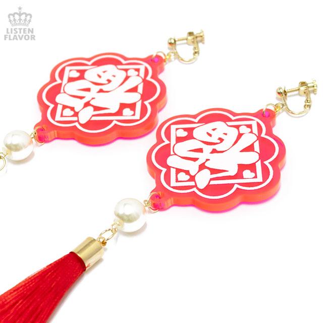 ネオチャイナ イヤリング 【RED】 /Yummy!