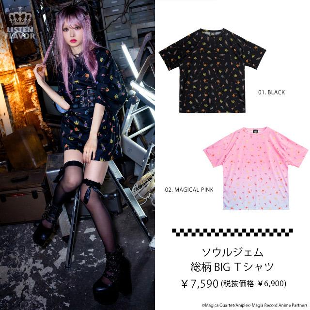 ソウルジェム総柄 BIG Tシャツ【BLACK】 /マギアレコード 魔法少女まどか☆マギカ外伝×リッスンフレーバー