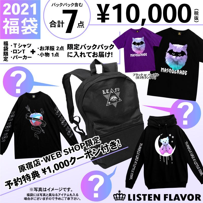 【新春福袋 2021年1月1日発売】 LISTEN FLAVOR 2021 HAPPY BAG/リッスンフレーバー