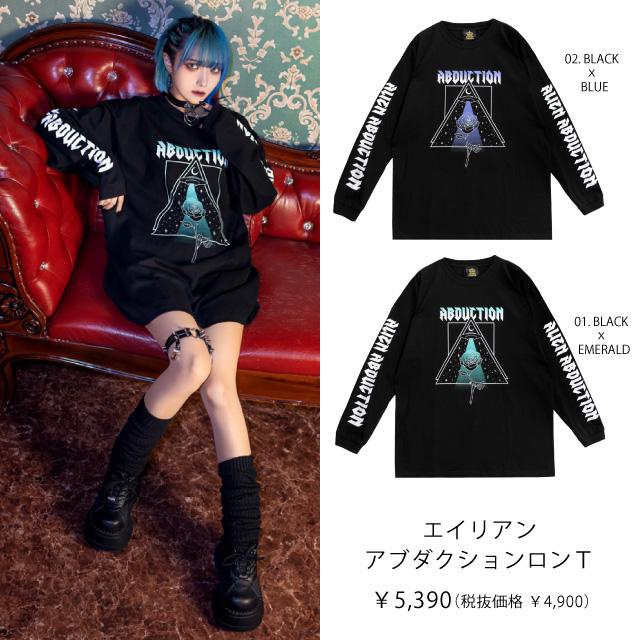 エイリアンアブダクションロンT 【BLACK×BLUE】/リッスンフレーバー