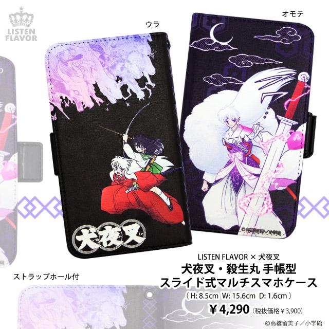 犬夜叉・殺生丸手帳型スライド式マルチスマホケース / 犬夜叉×リッスンフレーバー