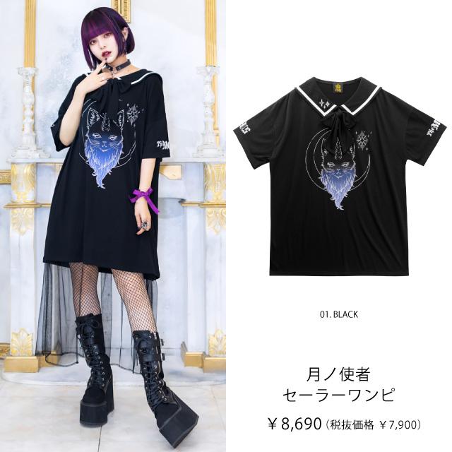 月ノ使者セーラーワンピ 【BLACK】/リッスンフレーバー