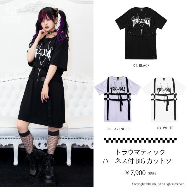 トラウマティックハーネス付BIGカットソー 【BLACK】/リッスンフレーバー [原宿系ファッション]