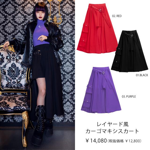 レイヤード風カーゴマキシスカート 【BLACK】/リッスンフレーバー