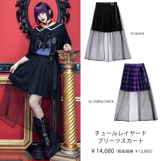 チュールレイヤードプリーツスカート 【BLACK】/リッスンフレーバー
