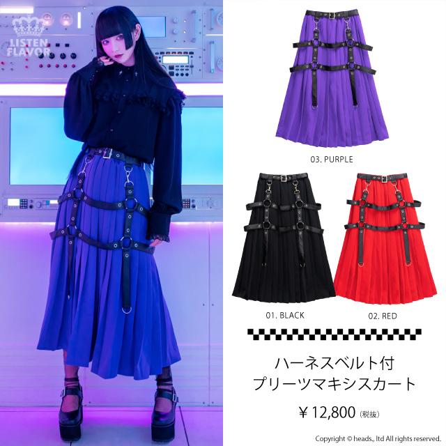 ハーネスベルト付プリーツマキシスカート 【BLACK】/リッスンフレーバー [原宿系ファッション]
