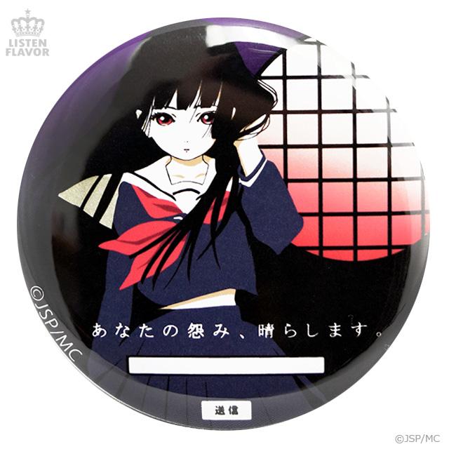深夜0時の閻魔あい缶バッジ (57mm) /地獄少女×リッスンフレーバー