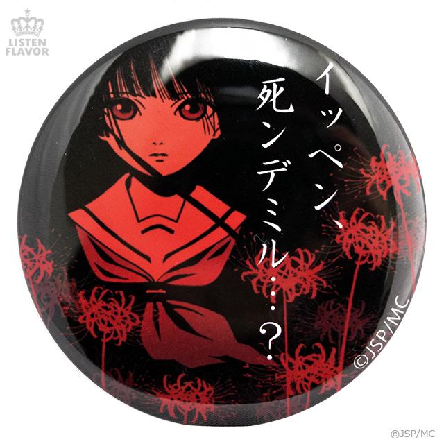 セーラー服と彼岸花缶バッジ (57mm) /地獄少女×リッスンフレーバー