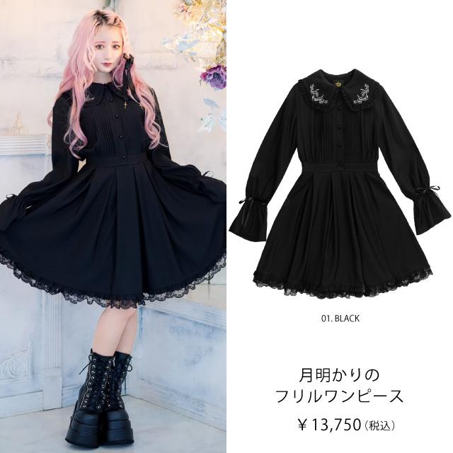 月明かりのフリルワンピース 【BLACK】/リッスンフレーバー