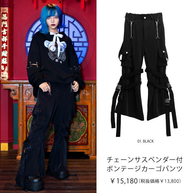 チェーンサスペンダー付ボンテージカーゴパンツ 【BLACK】/リッスンフレーバー