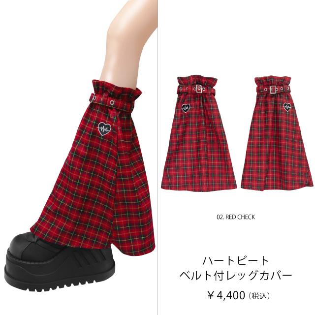 ハートビート ベルト付レッグカバー 【RED CHECK】/リッスンフレーバー