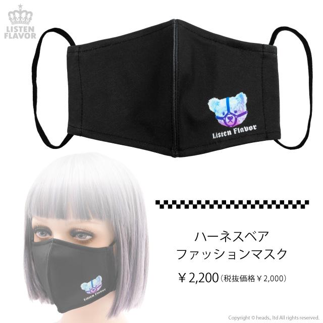 ハーネスベアファッションマスク 【ハーネスベア】/ リッスンフレーバー
