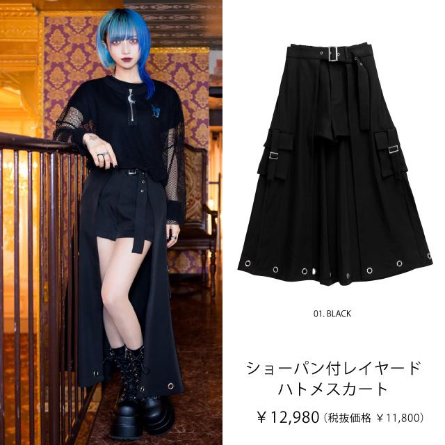 ショーパン付レイヤードハトメスカート 【BLACK】/リッスンフレーバー