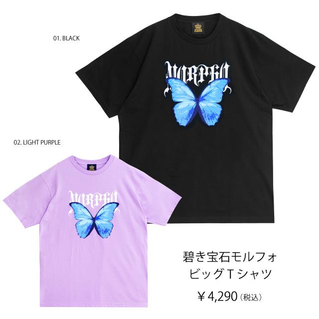 碧き宝石モルフォビッグTシャツ 【L.PURPLE】/リッスンフレーバー