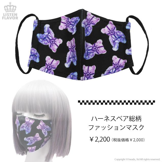ハーネスベア総柄ファッションマスク 【BEAR】/ リッスンフレーバー