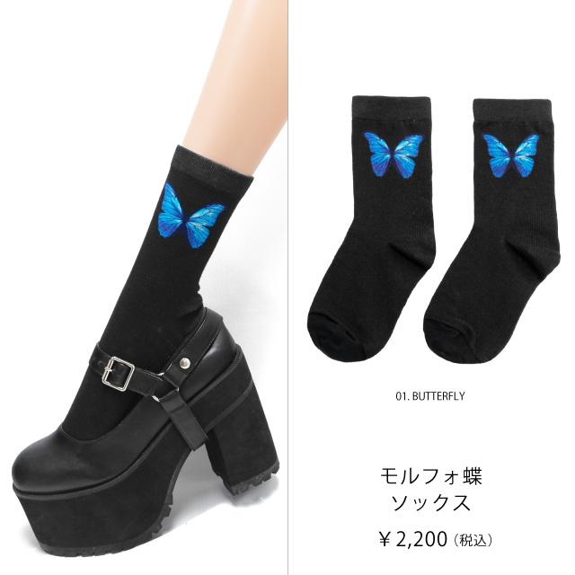 モルフォ蝶ソックス 【BUTTERFLY】/リッスンフレーバー