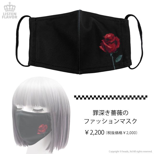 罪深き薔薇のファッションマスク 【ROSE】/ リッスンフレーバー