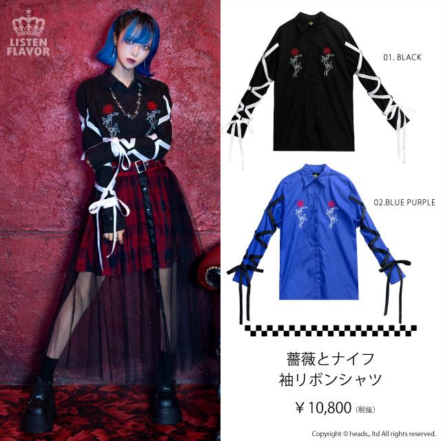薔薇とナイフ 袖リボンシャツ 【BLUE PURPLE】/リッスンフレーバー [原宿系ファッション]