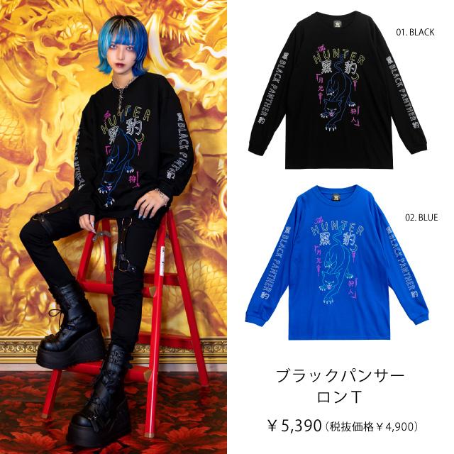 ブラックパンサーロンT 【BLUE】/リッスンフレーバー