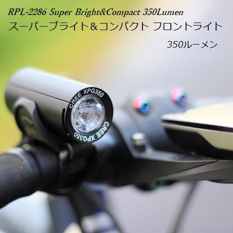 RPL-2289 スーパーブライト&コンパクトLEDフロントライト 350ルーメン 給電中使用可能