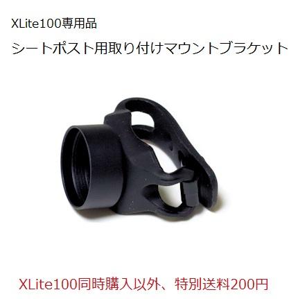 <XLite100用シートポスト取付マウントブラケット単品>XLite100専用品<br>単体でご注文の場合、送料200円