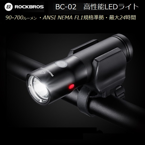 RockBros BC-02 超おすすめ高性能 LEDフロントライト 90 180 400 700ルーメン  ANSI NEMA FL1準拠