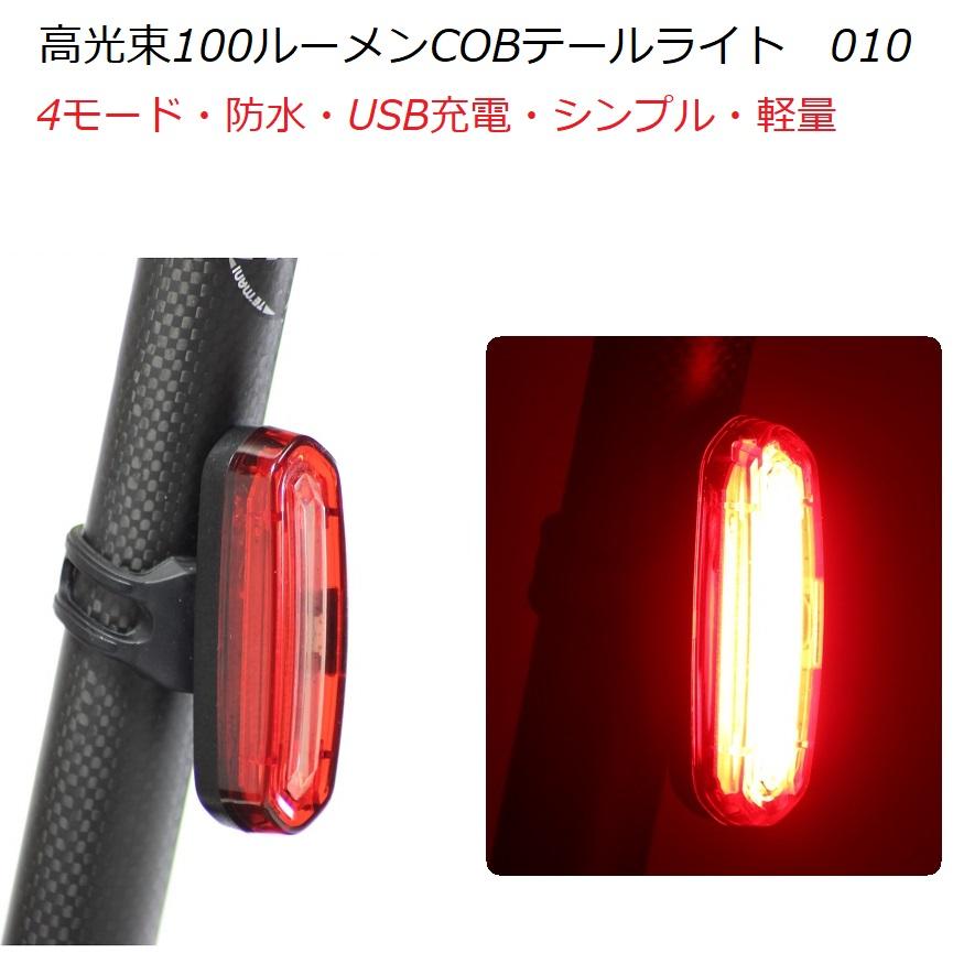 COBテールライト 強力100ルーメン 昼間でも高い視認性能