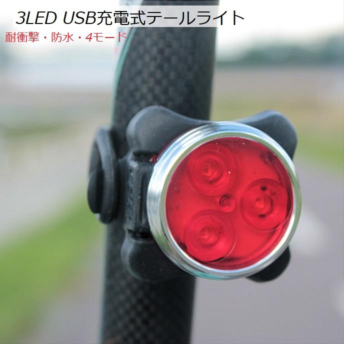 LED3灯 USB充電式テールライト シリコンストラップで取り付け簡単