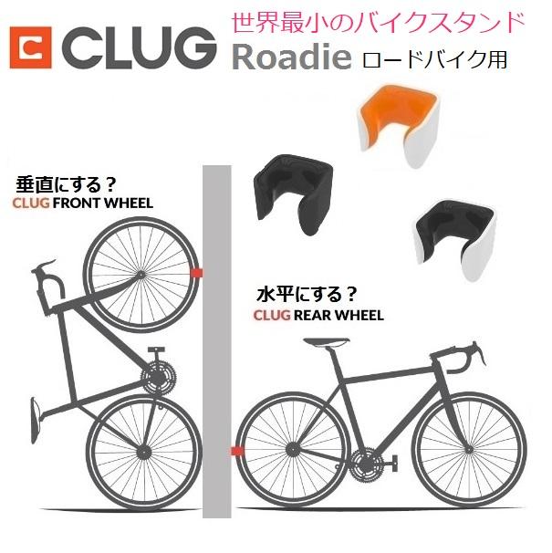 リニューアル世界最小のバイクスタンドCLUG 『ROADIE』23〜32c用 日本語取説付き