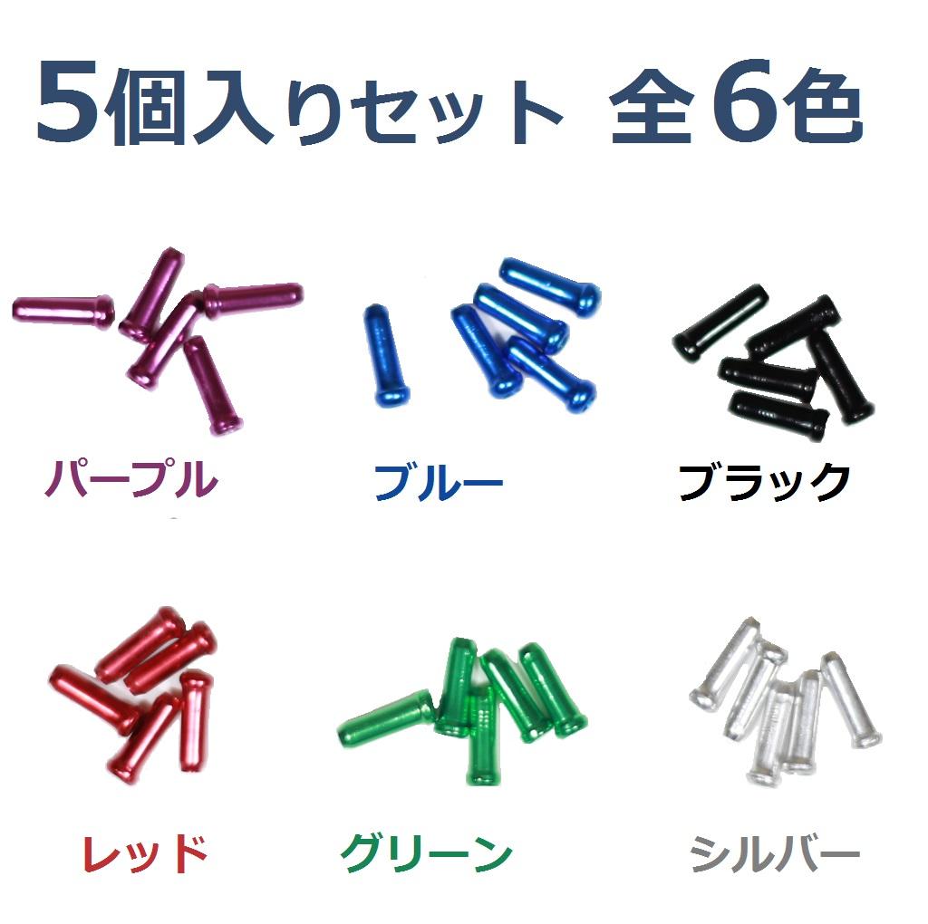 【送料無料】ワイヤーエンドキャップ 1.1mm/1.2mm用 5個入 選べる全7色