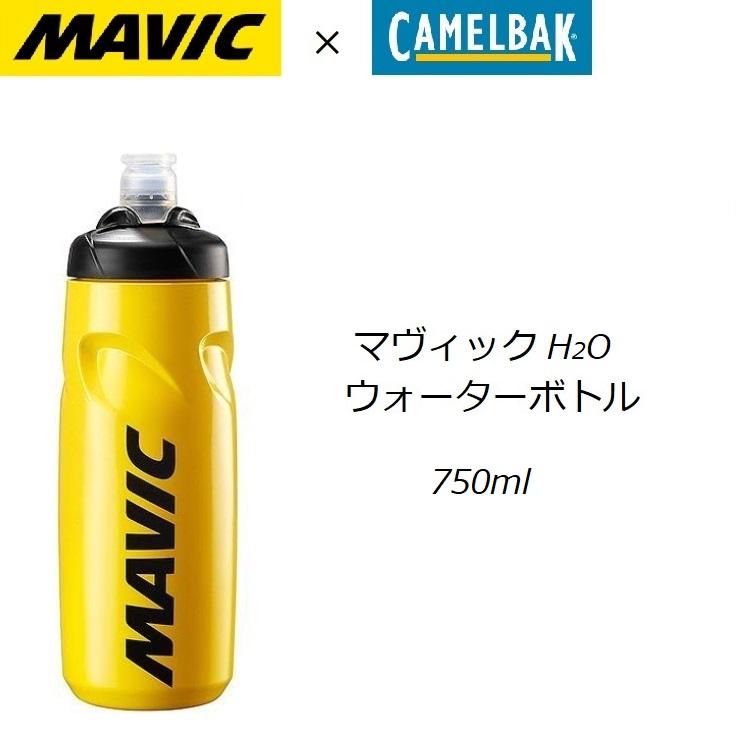 CamelBak(キャメルバック)MAVIC H2O BOTTLE マヴィック H2Oウォーターボトル 750ml 日本未発売