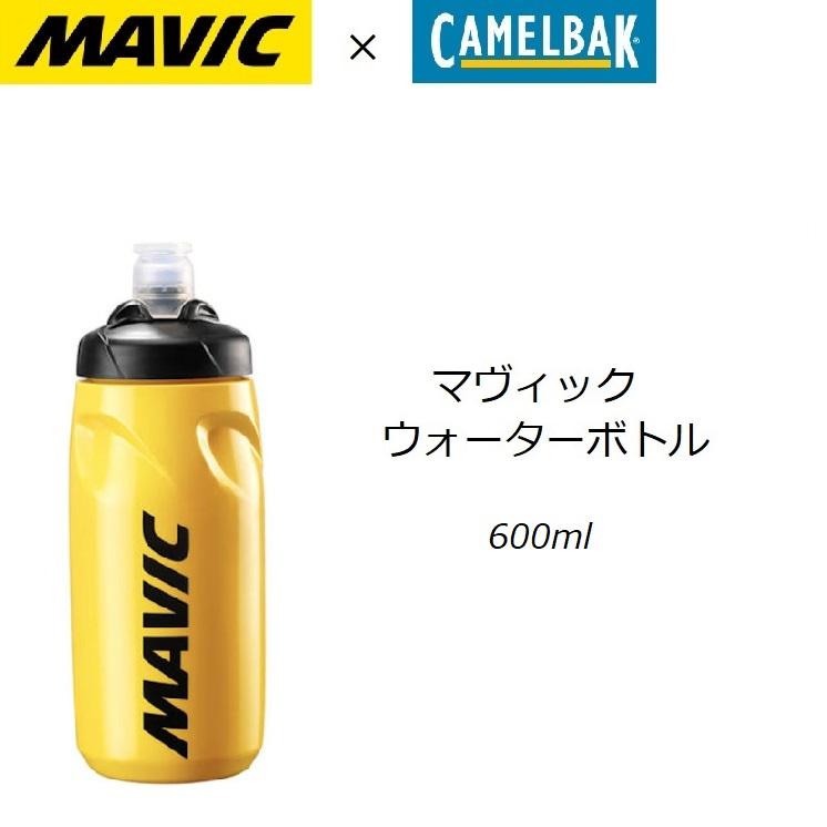 日本未発売 CamelBak(キャメルバック)MAVIC WATER BOTTLE マヴィック ウォーターボトル 600ml