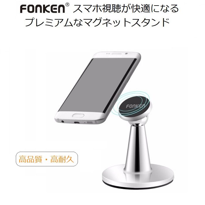 Fonken スマホ視聴が快適になるプレミアムなマグネットスタンド メタル 高品質 360°ローテーション