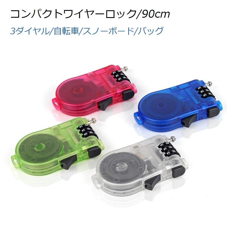 【送料無料】ポータブルワイヤーロック スリム軽量コンパクト 3桁ダイヤル式 選べる6カラー