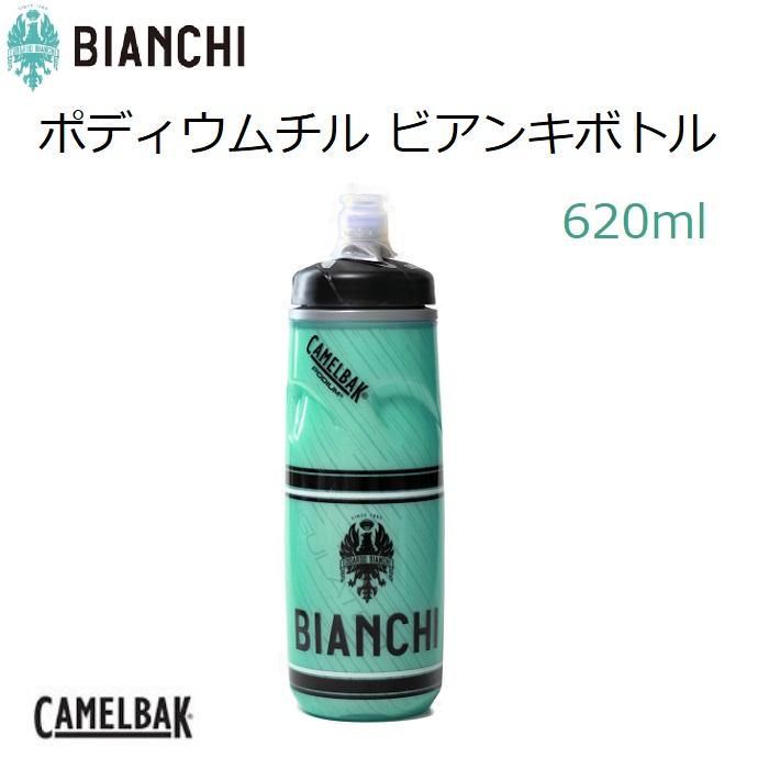 【送料無料】CamelBak(キャメルバック)BIANCHI(ビアンキ)ポディウムチルボトル 620ml  2020年モデル