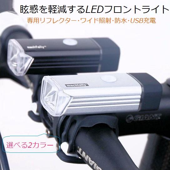 Machfally「まぶしさを軽減するLEDライト」CREE社LEDチップ使用 自転車 ライト EOS100<br>